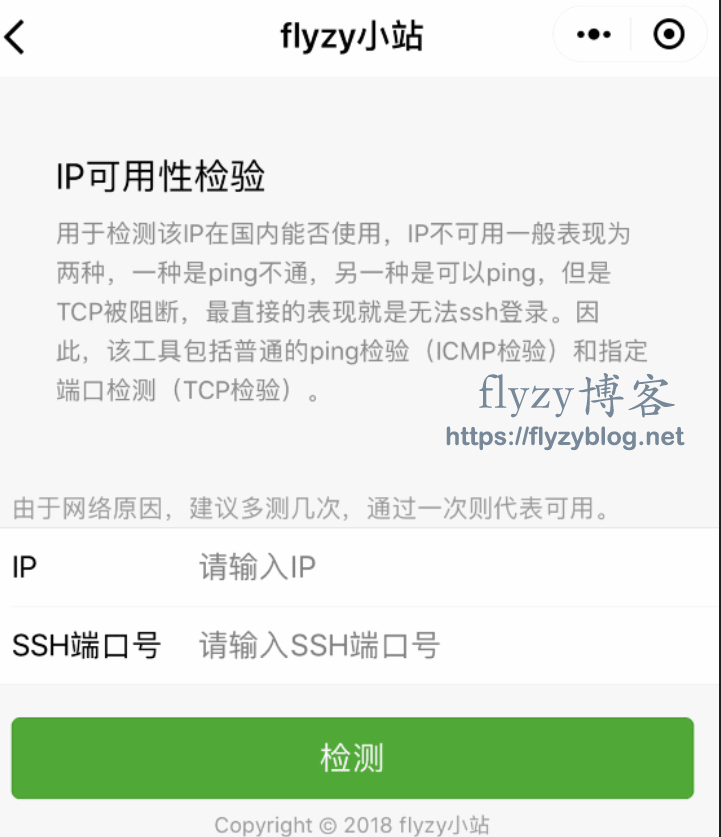 IP被墙检验工具