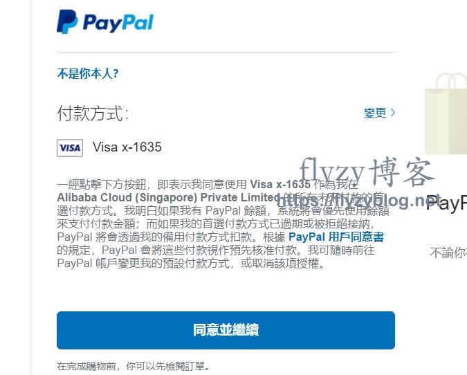 阿里云国际PayPal激活成功