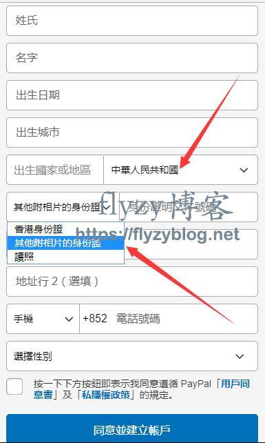 PayPal香港注册