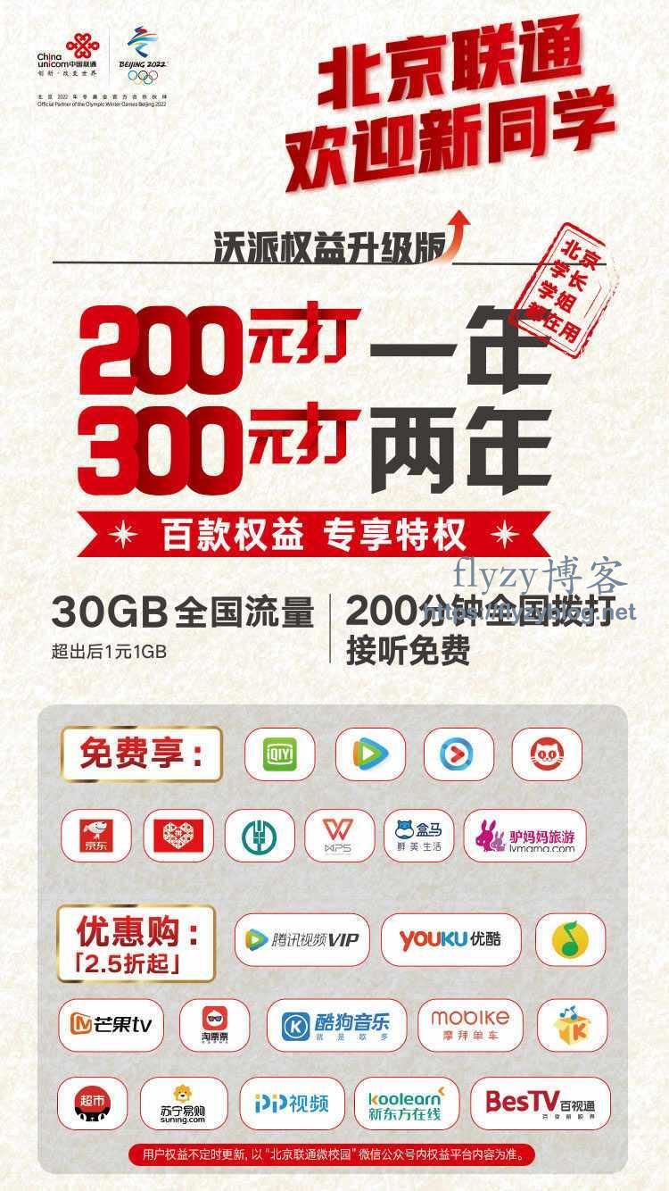 2019北京联通校园卡