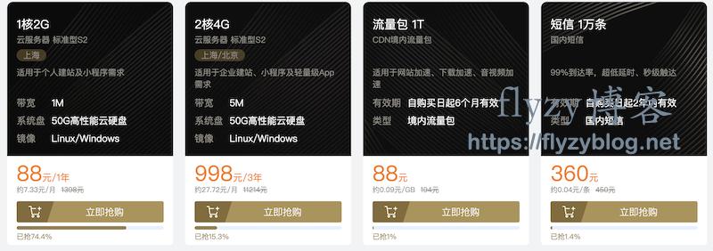 2019腾讯云双11优惠提前购