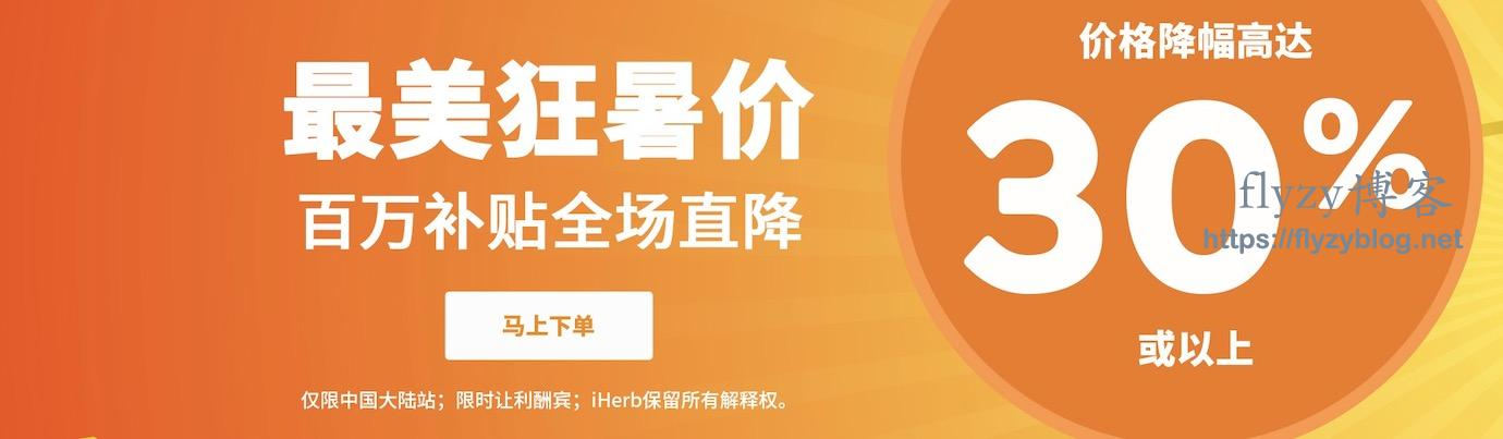 iHerb降价促销