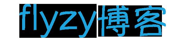 flyzy博客-便宜VPS推荐,Linux运维,优惠分享